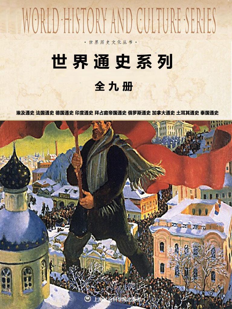 世界通史系列(全九册)