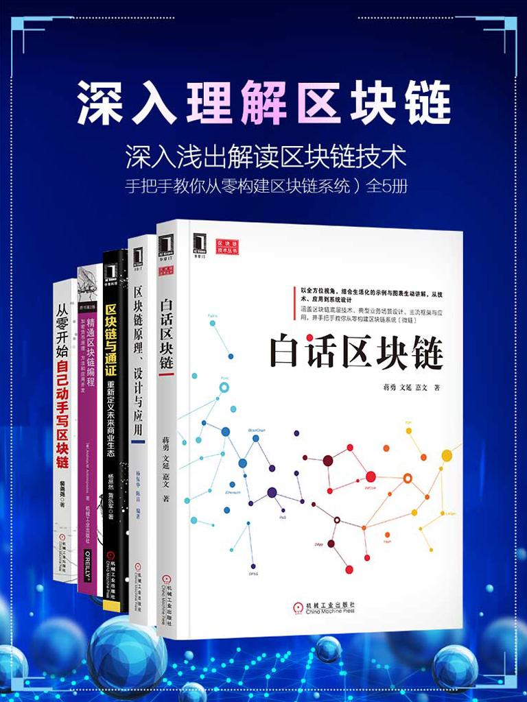深入理解区块链(全五册)