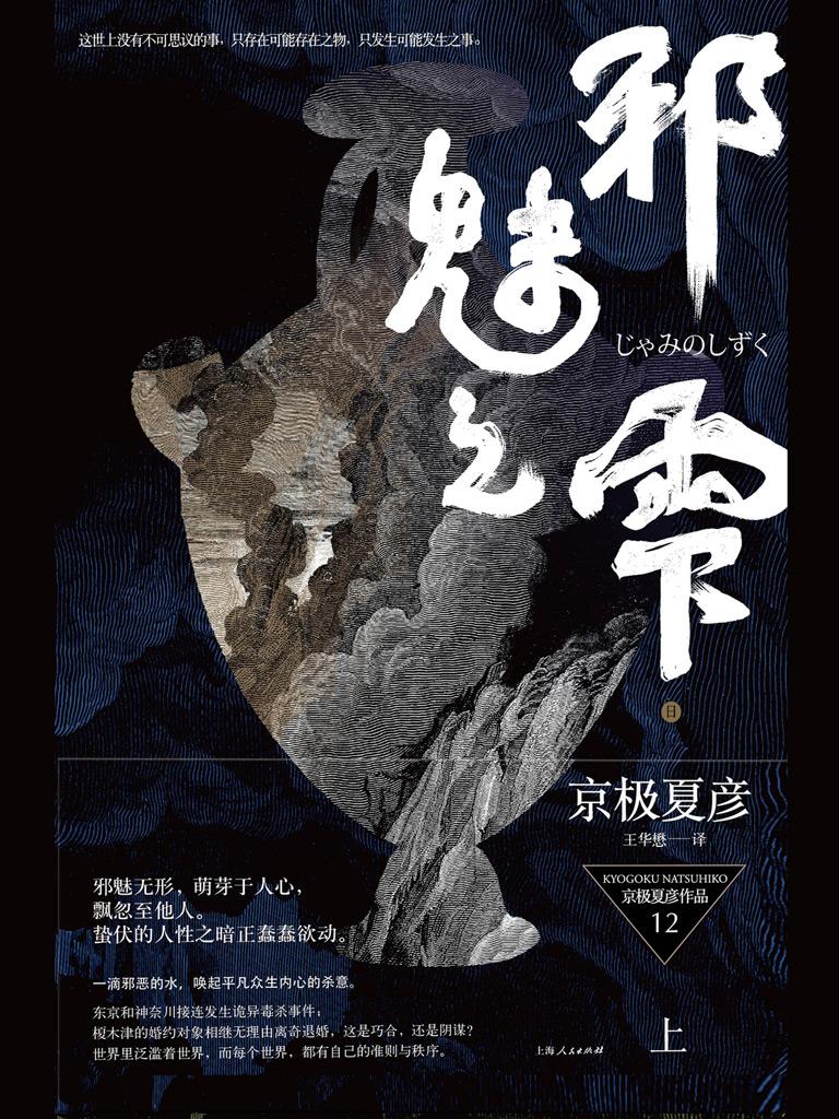 邪魅之雫(上 百鬼夜行长篇系列)
