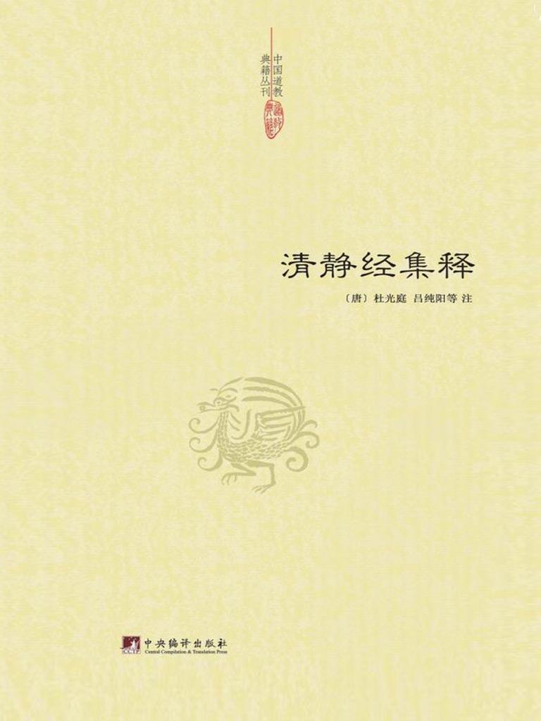 清静经集释(中国道教典籍丛刊)