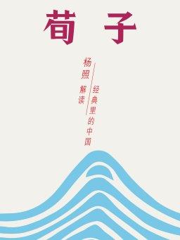 荀子:儒学主流的真正塑造者(经典里的中国 9)