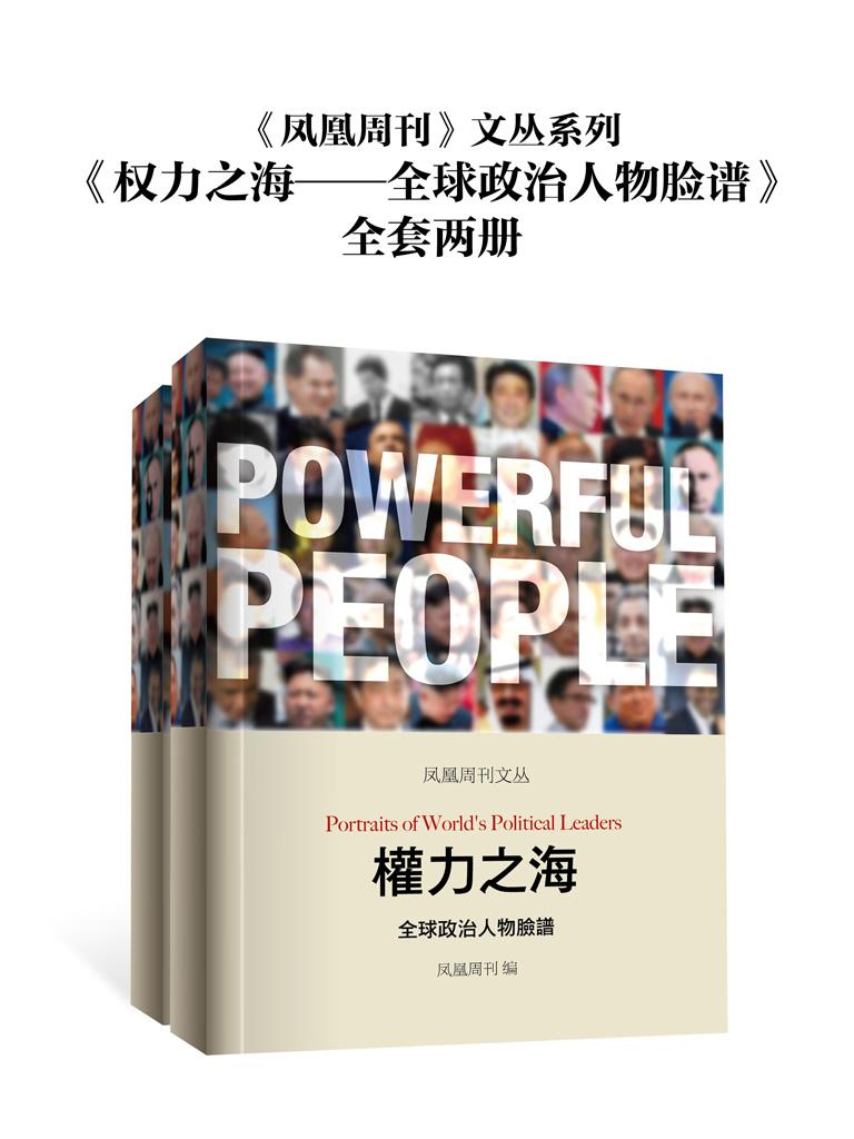 权力之海:全球政治人物脸谱(香港凤凰周刊文丛系列)
