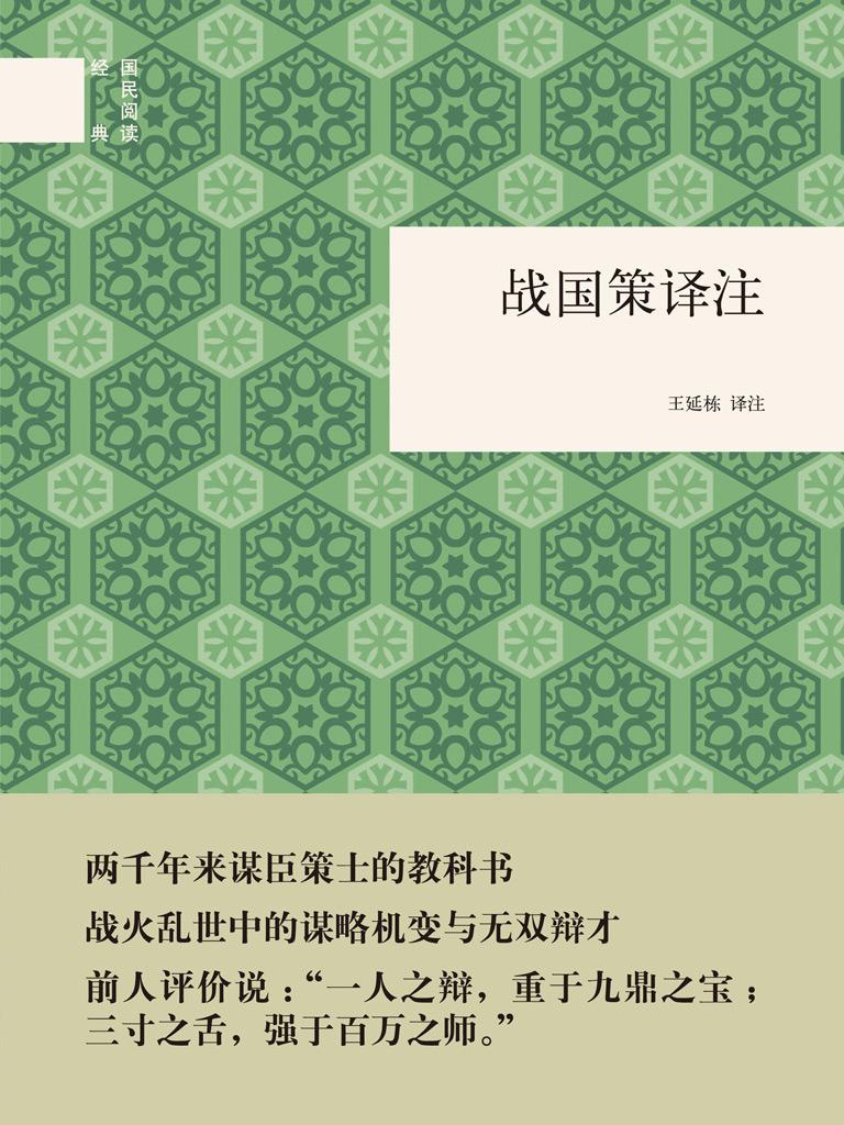 战国策译注(国民阅读经典)
