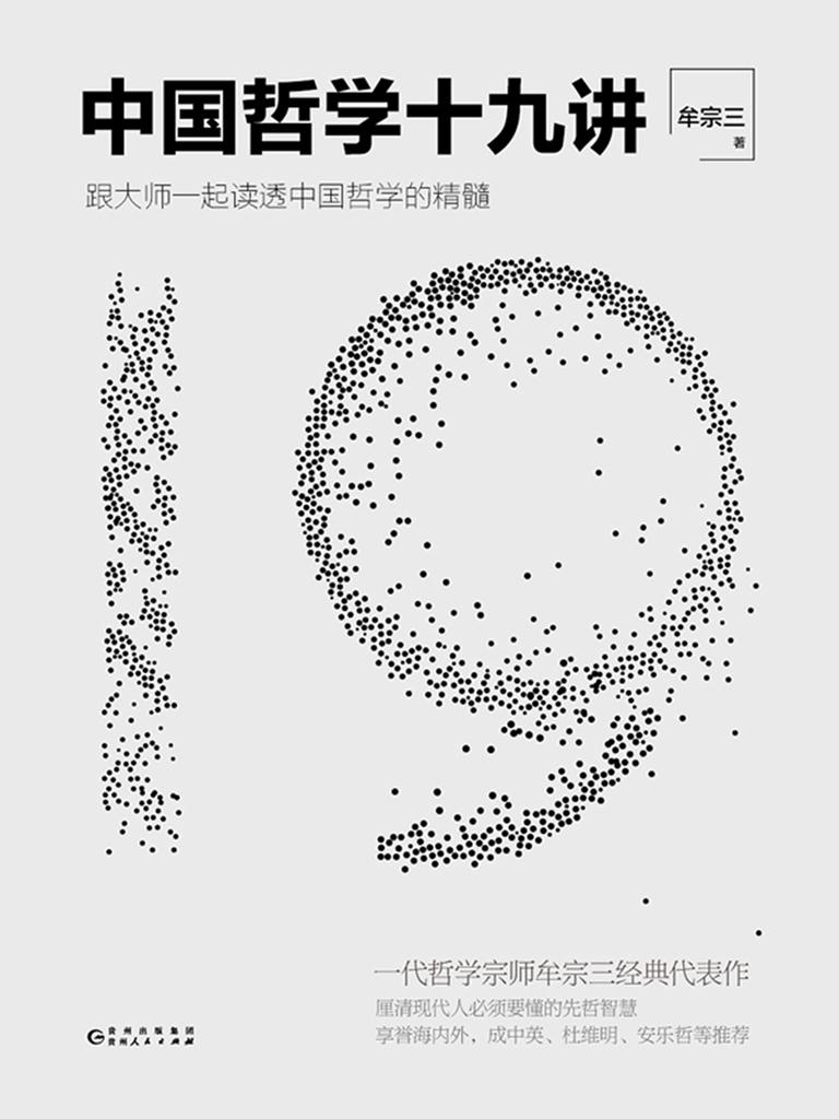 中国哲学十九讲