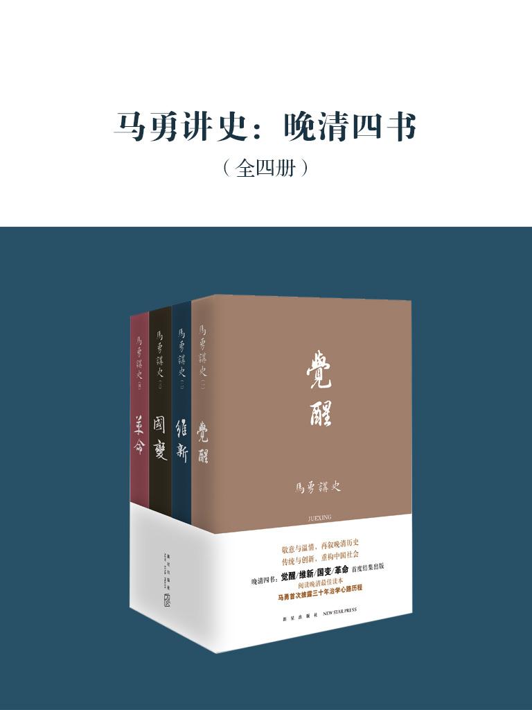 马勇讲史:晚清四书(全四册)