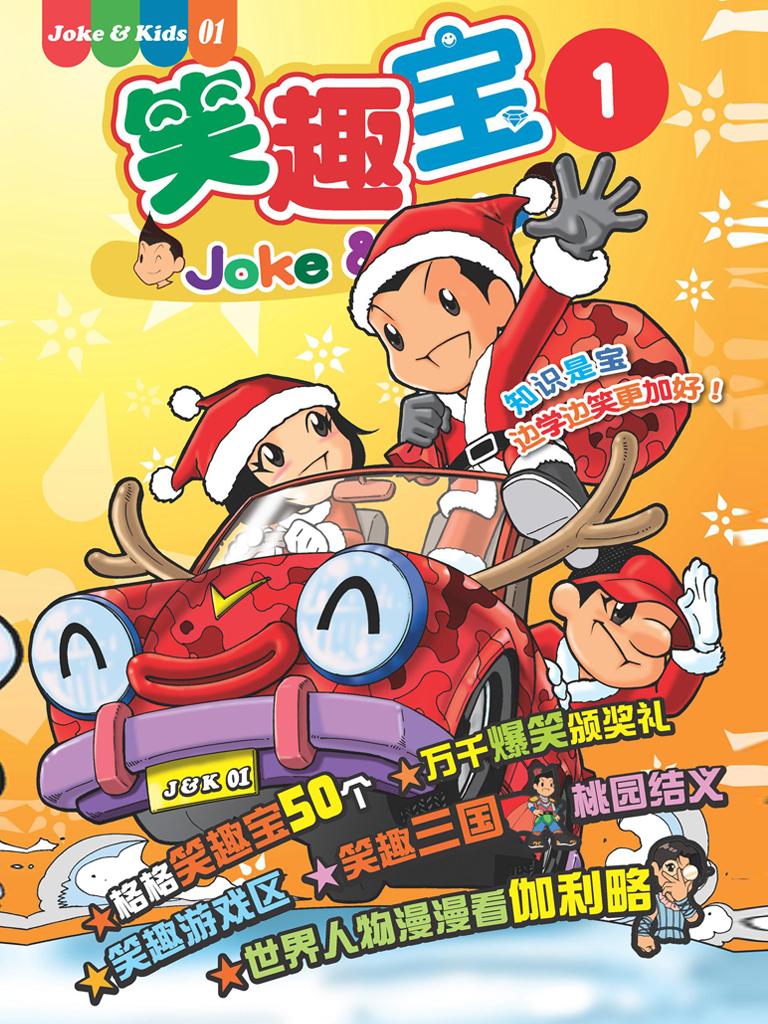 笑趣宝Vol.1(笑趣宝漫画系列)