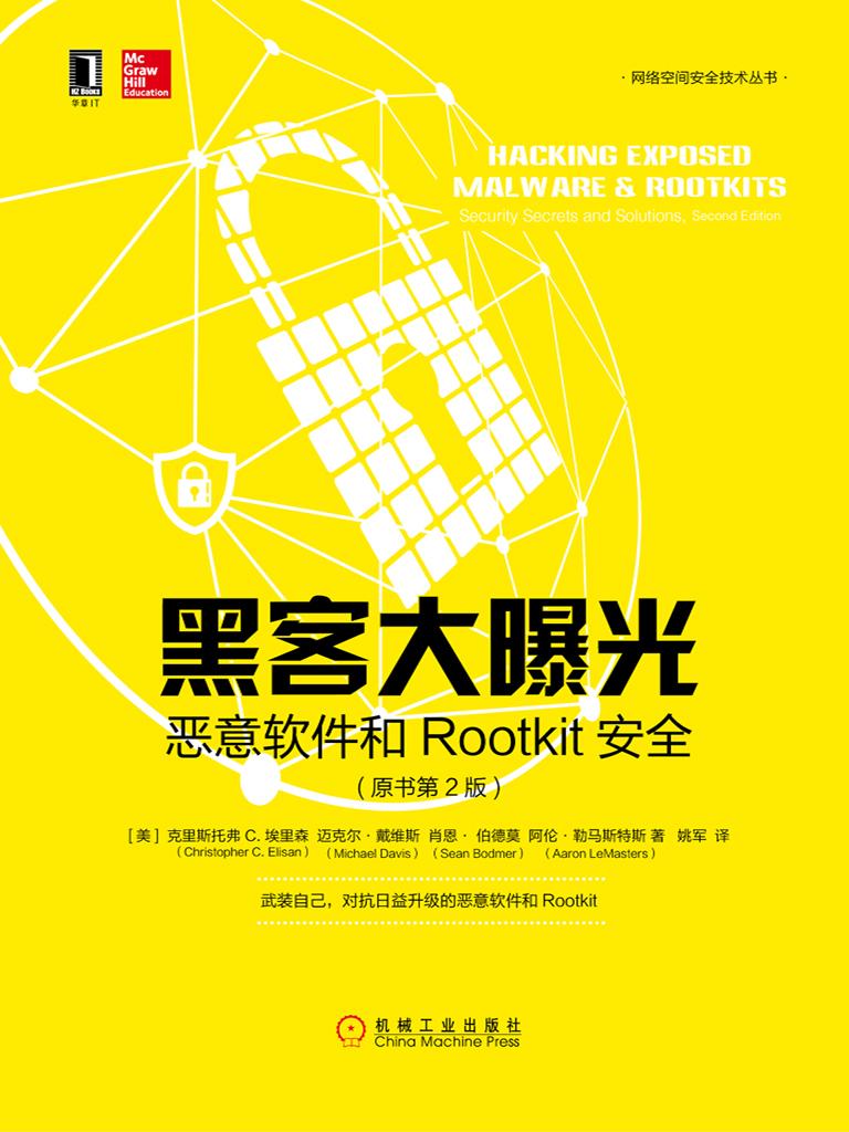 黑客大曝光:恶意软件和Rootkit安全(原书第2版)