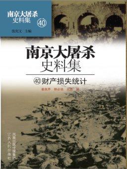 南京大屠杀史料集第四十册:财产损失统计