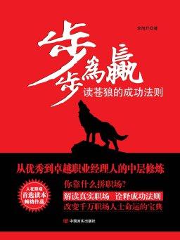 步步为赢:读苍狼的成功法则