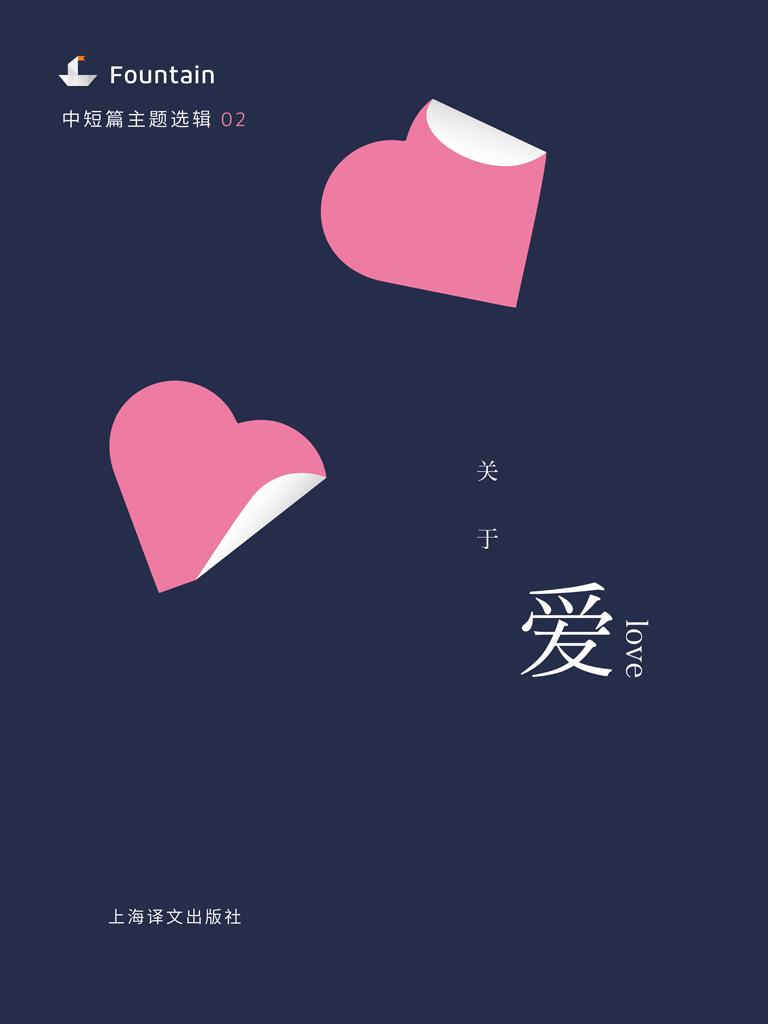 关于爱(中短篇主题选辑)