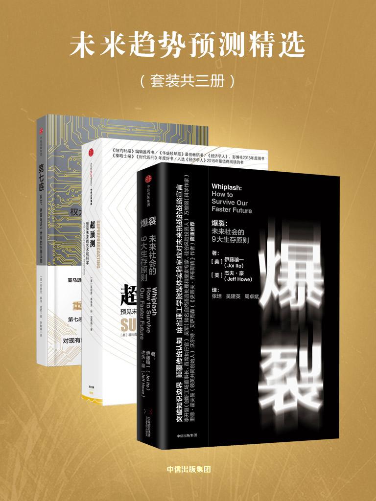 未来趋势预测精选(共三册)