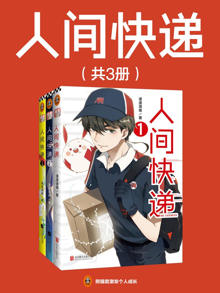 人间快递(共3册)