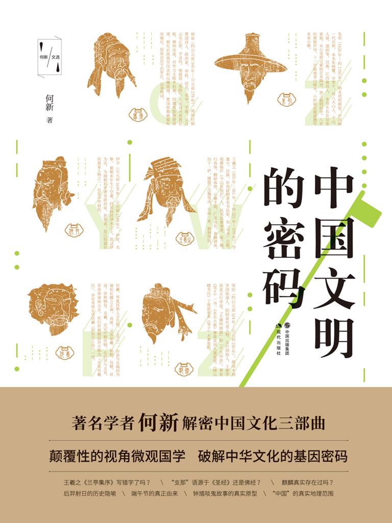 中国文明的密码