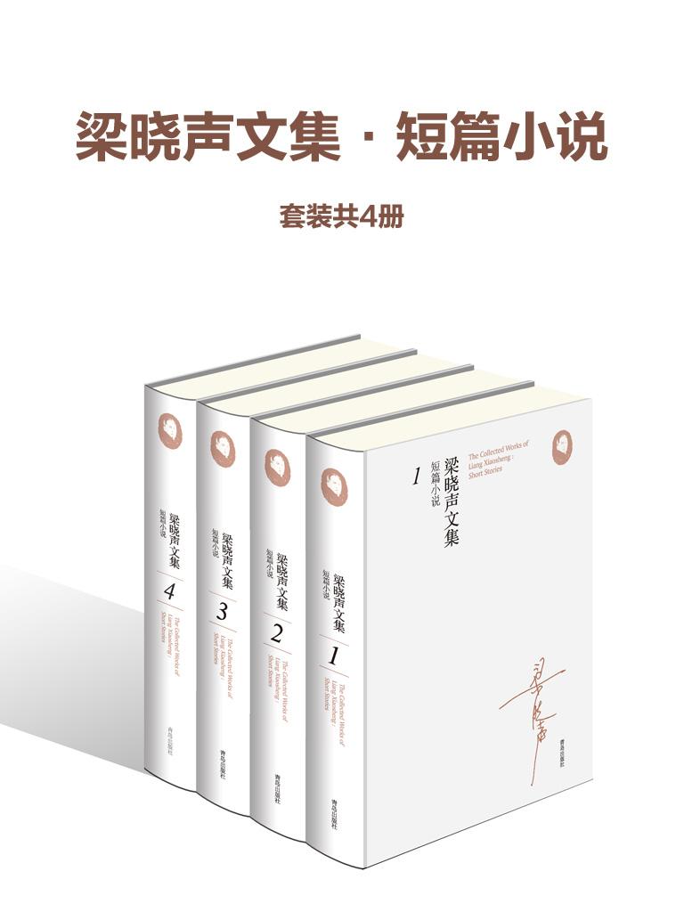 梁晓声文集·短篇小说(套装共4册)