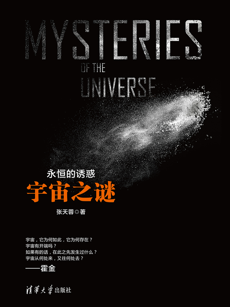 永恒的誘惑:宇宙之謎