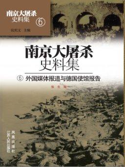 南京大屠杀史料集第六册:外国媒体报道与德国使馆报告