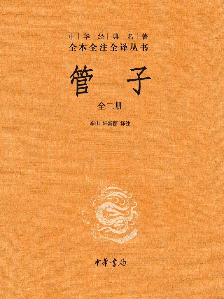 管子(全二册 中华经典名著全本全注全译)