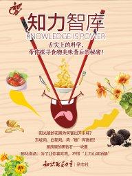 知力智库:舌尖上的科学,带你探寻食物美味背后的秘密!