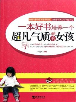 一本好书培养一个超凡气质的女孩