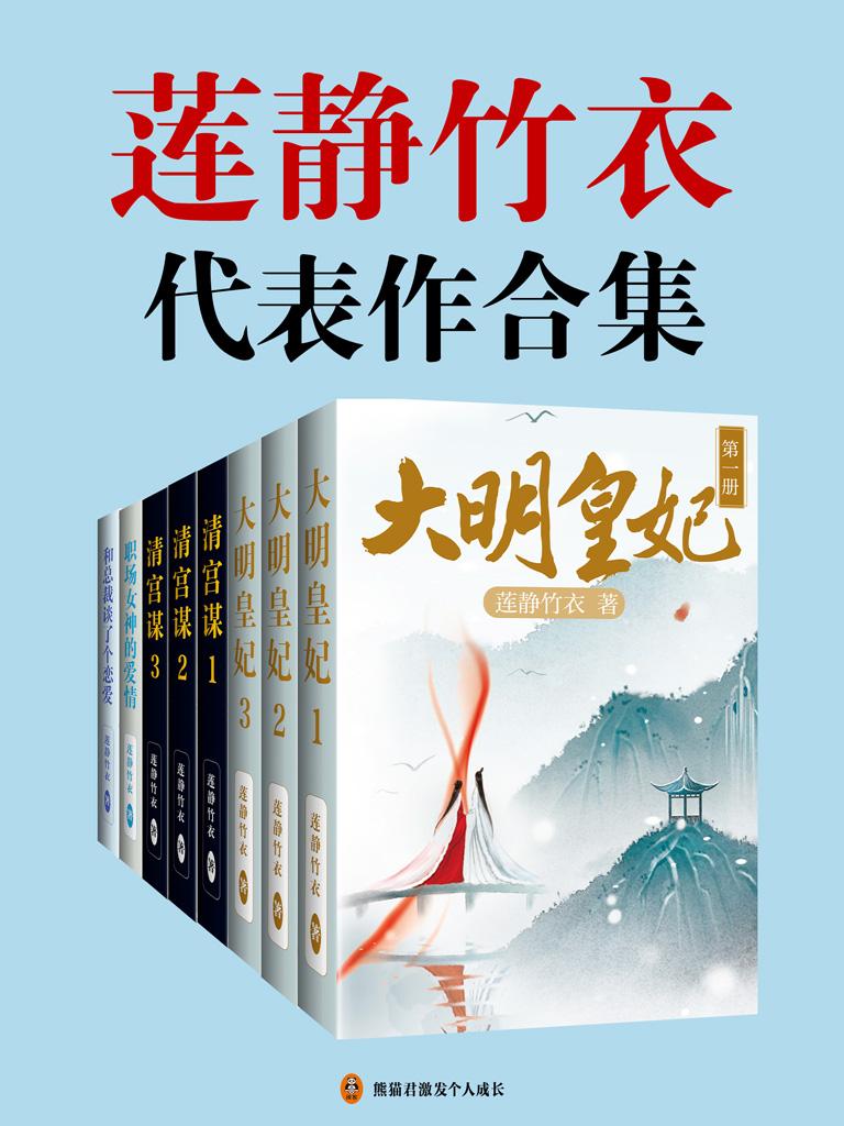 蓮靜竹衣代表作合集(共8冊)