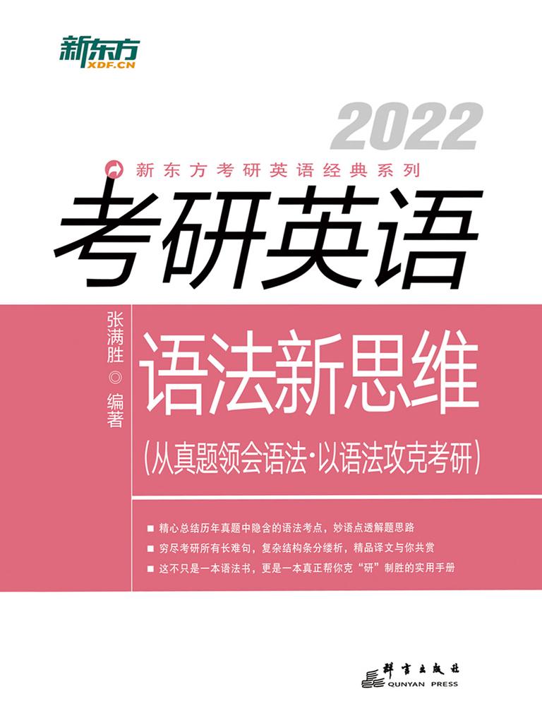 (2022)考研英语语法新思维