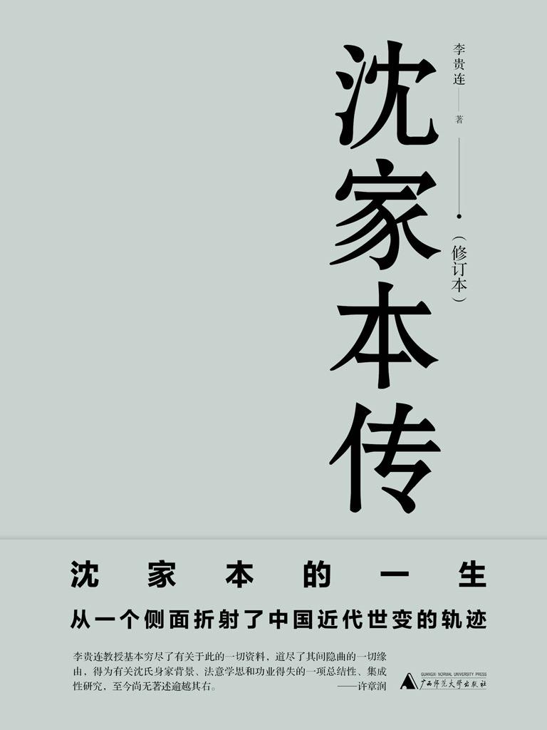 新民说:沈家本传(修订本)