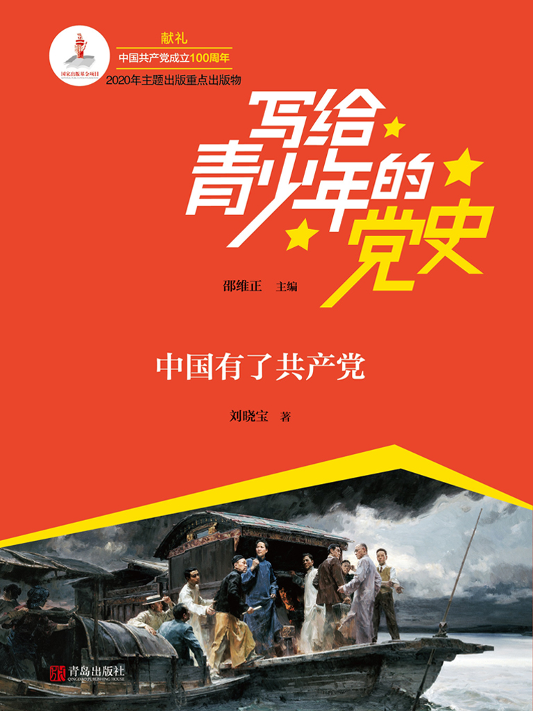 写给青少年的党史·第一卷:中国有了共产党