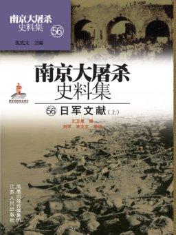 南京大屠杀史料集第五十六册:日军文献(上)