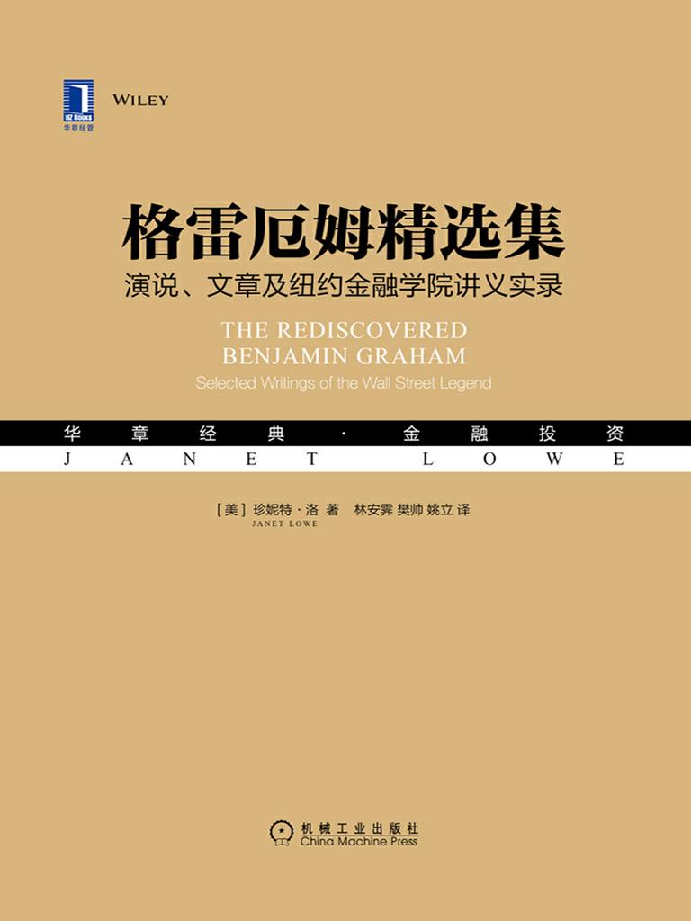 格雷厄姆精选集:演说、文章及纽约金融学院讲义实录