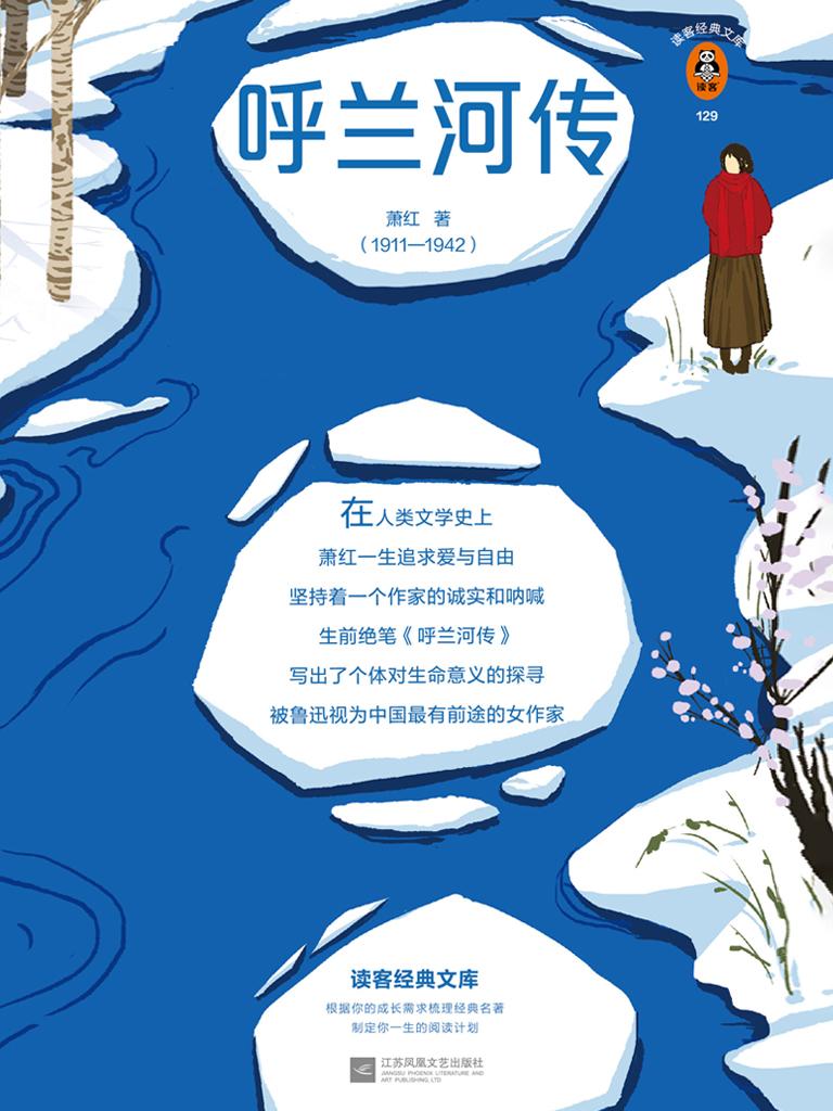 呼兰河传(读客经典文库)