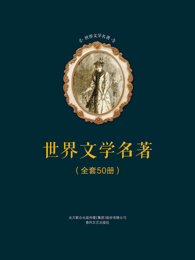 世界文学名著(全套50册)