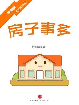 房子事多(好规划专刊005期)