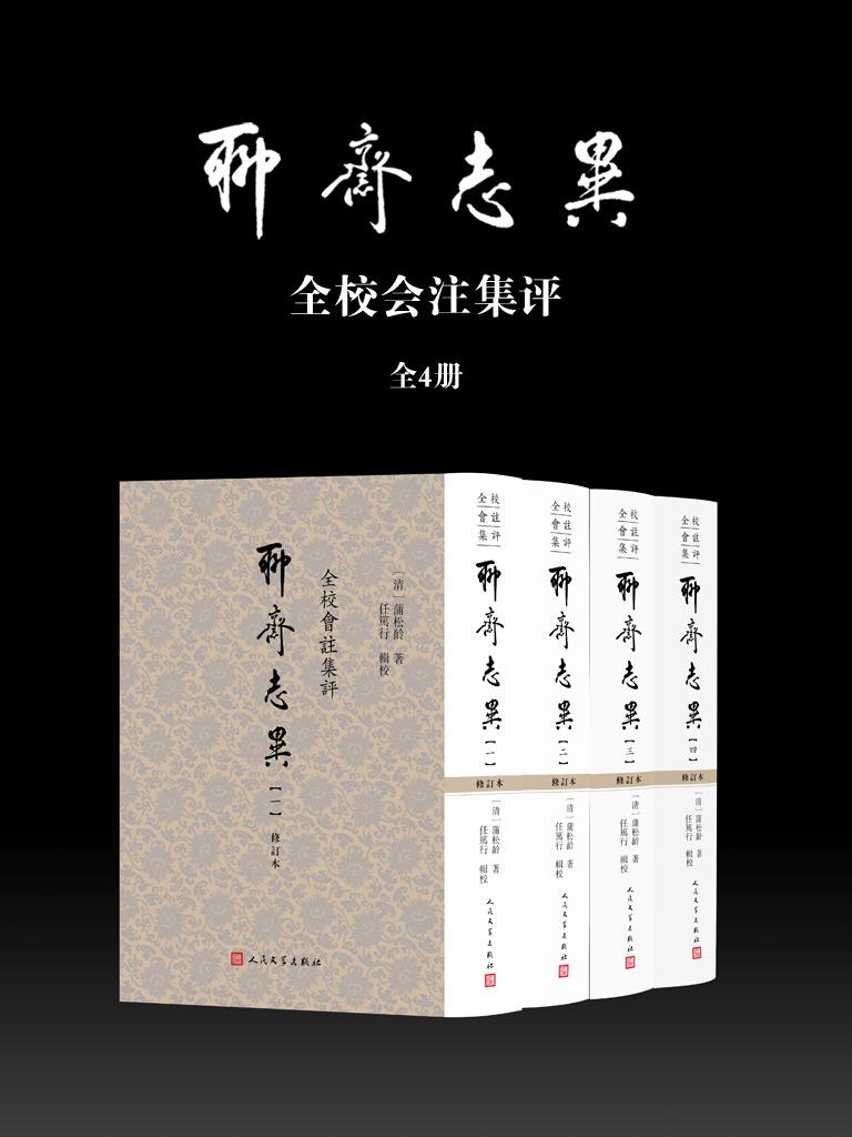 全校会注集评聊斋志异(全四册)