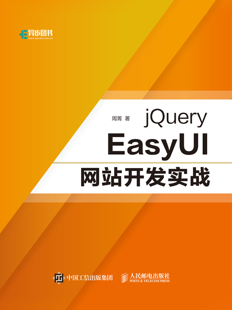 jQuery EasyUI網站開發實戰