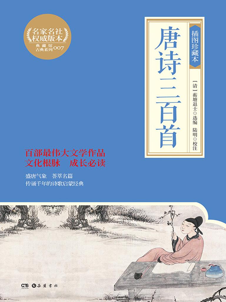唐诗三百首(插图珍藏本)