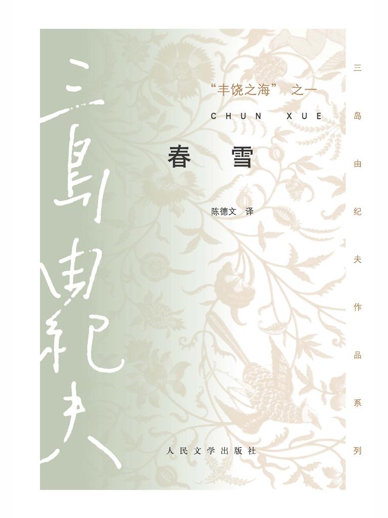丰饶之海·第1卷:春雪(三岛由纪夫作品系列)