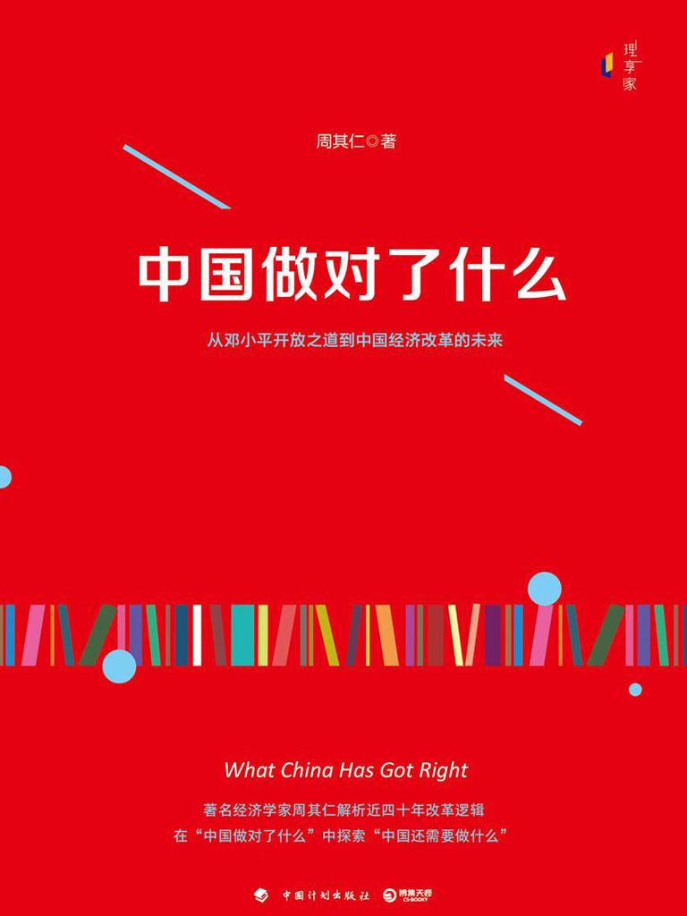 中国做对了什么