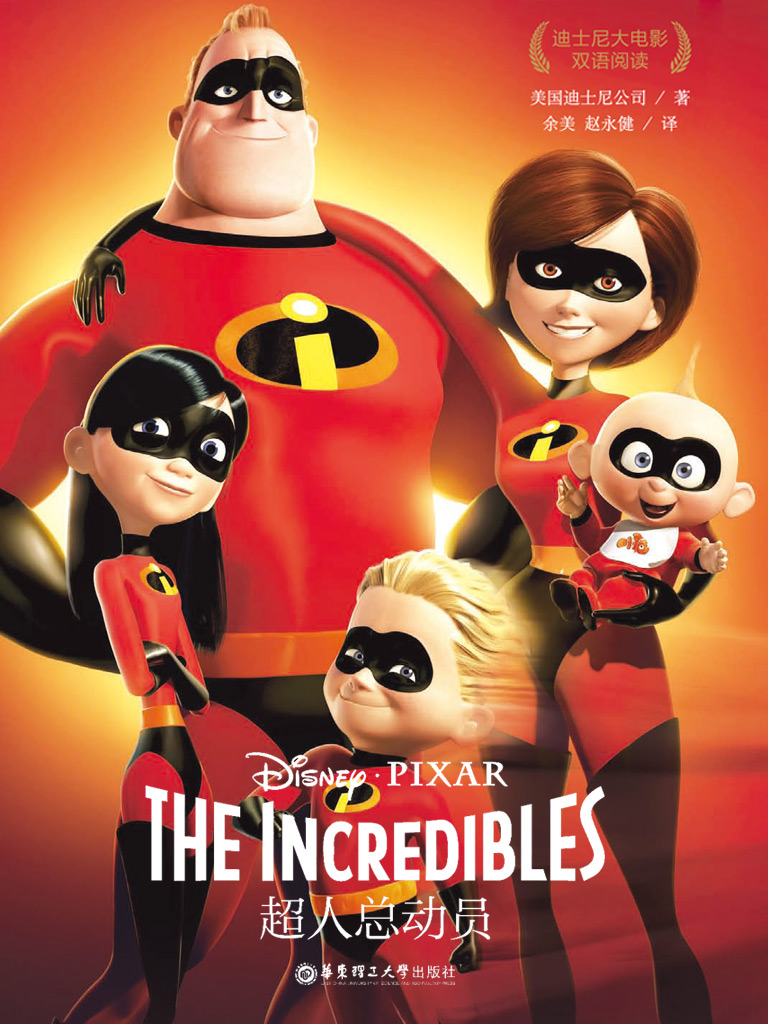 超人总动员 The Incredibles(迪士尼大电影双语阅读)