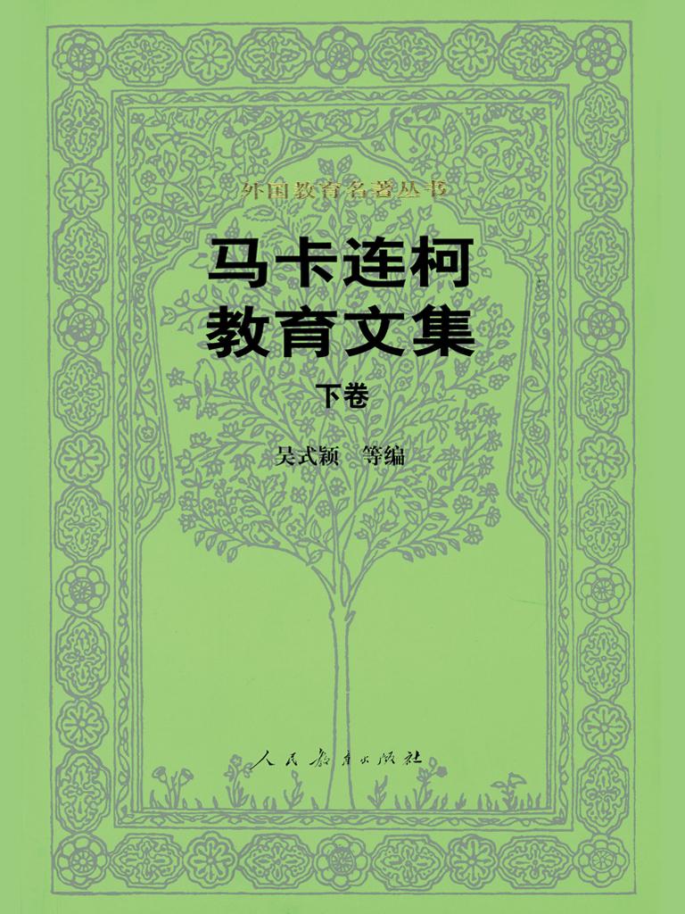 马卡连柯教育文集(下卷)