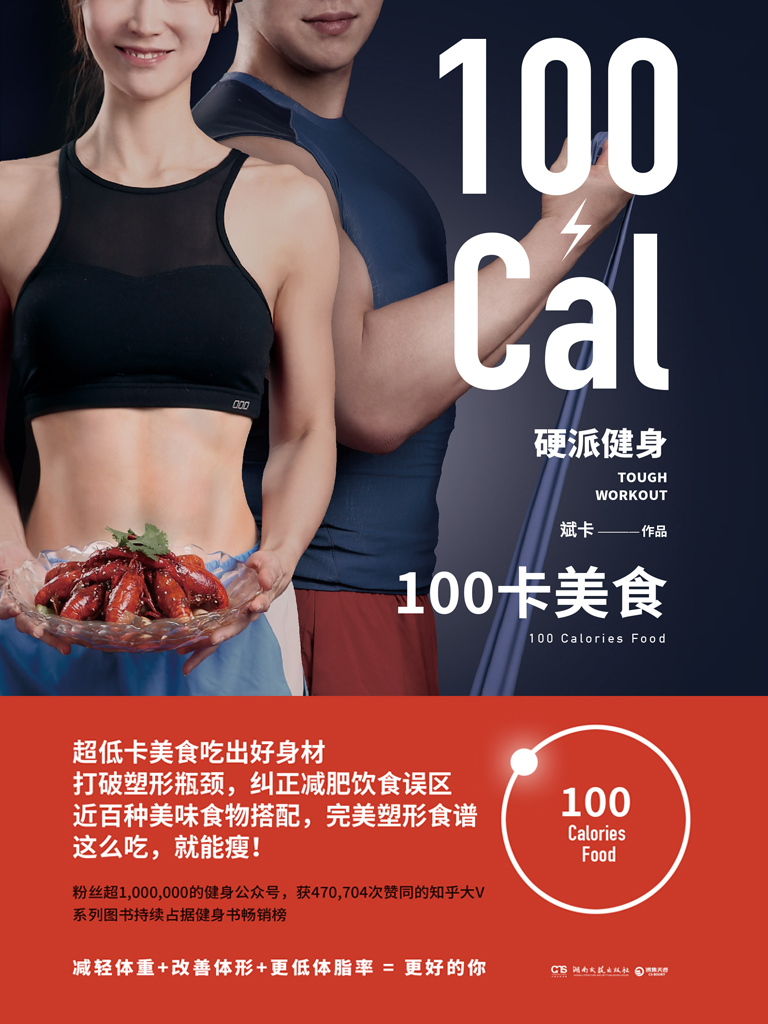 硬派健身:100卡美食