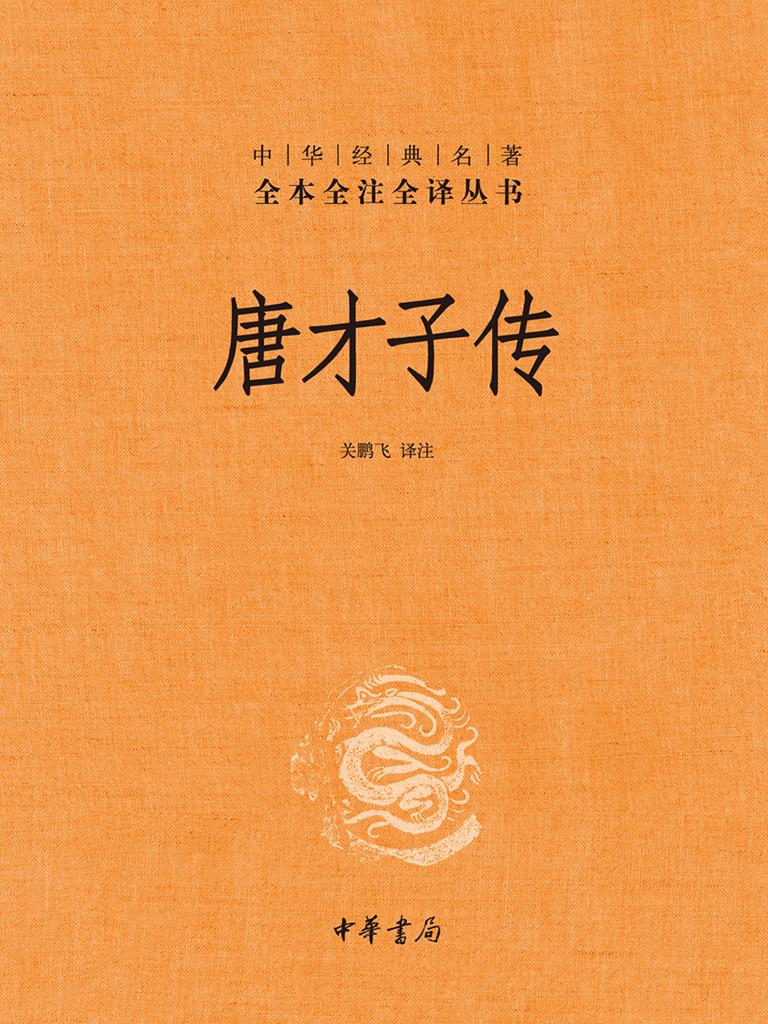 唐才子传(中华经典名著全本全注全译)