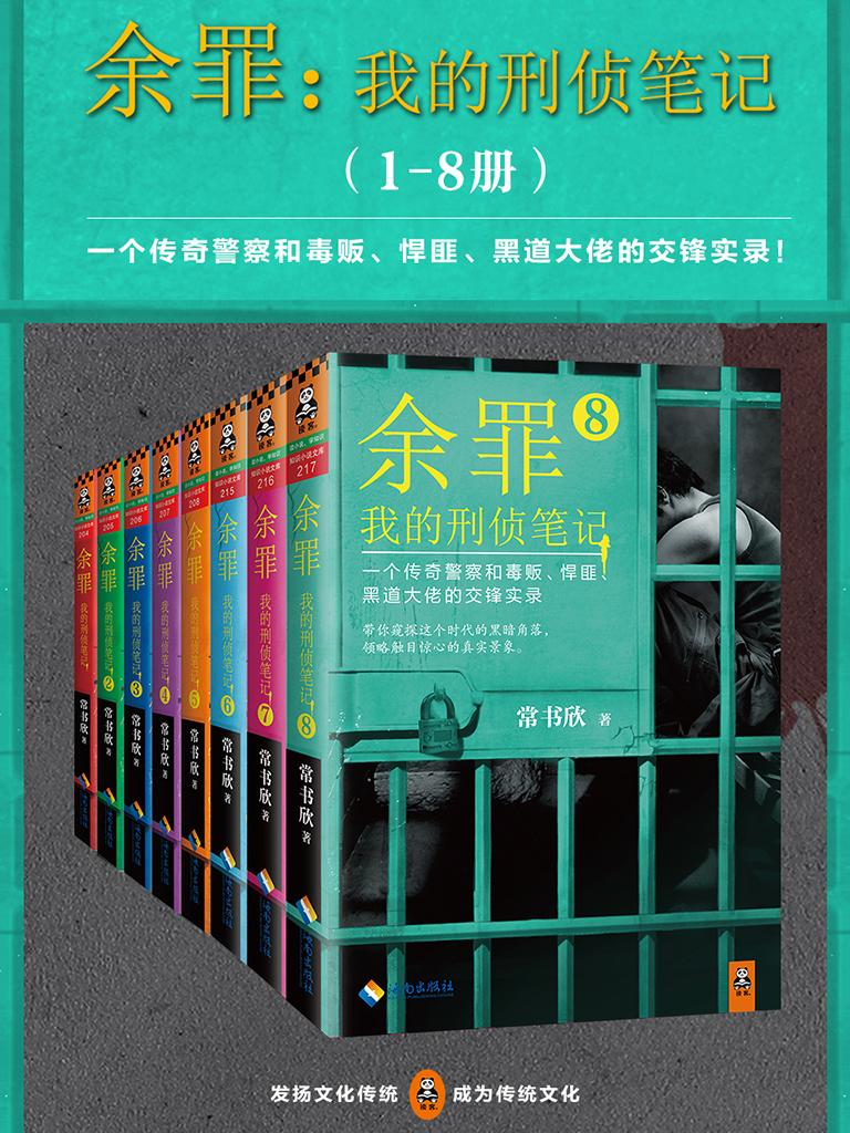 余罪:我的刑偵筆記(1-8冊)