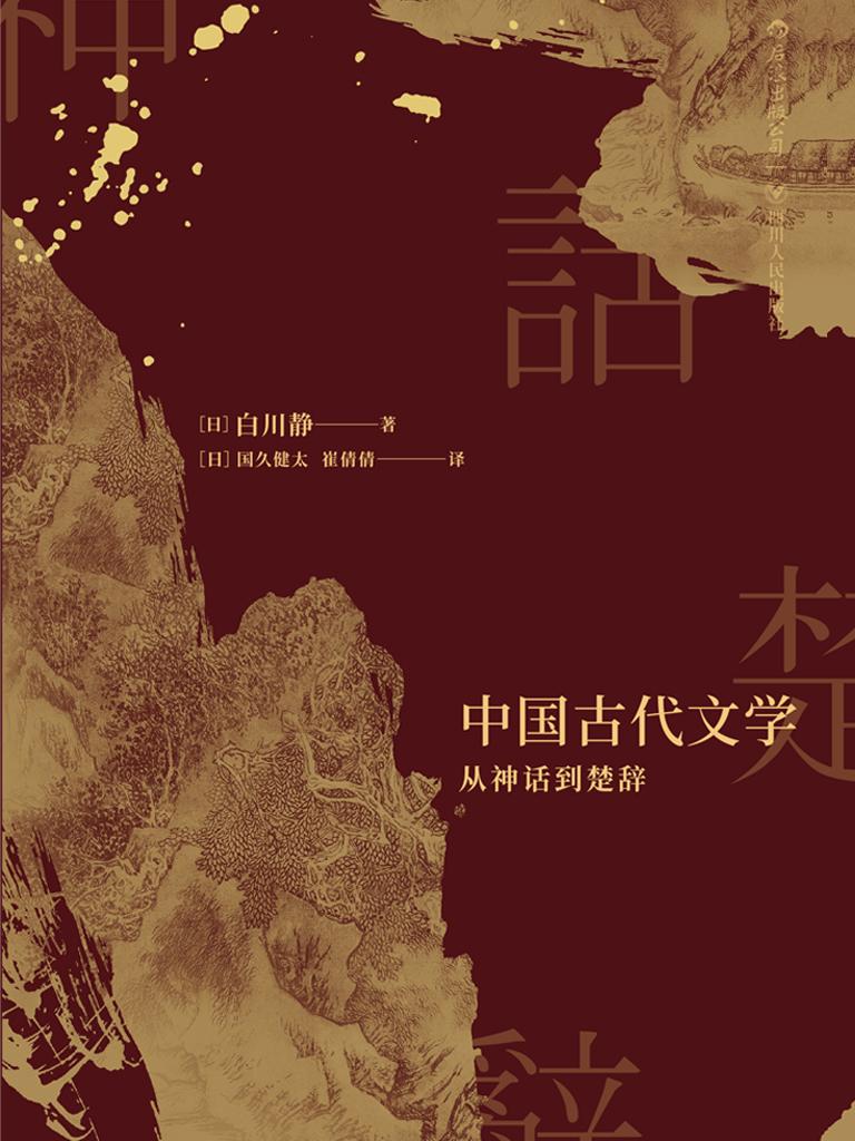 中国古代文学:从神话到楚辞(白川静作品系列)