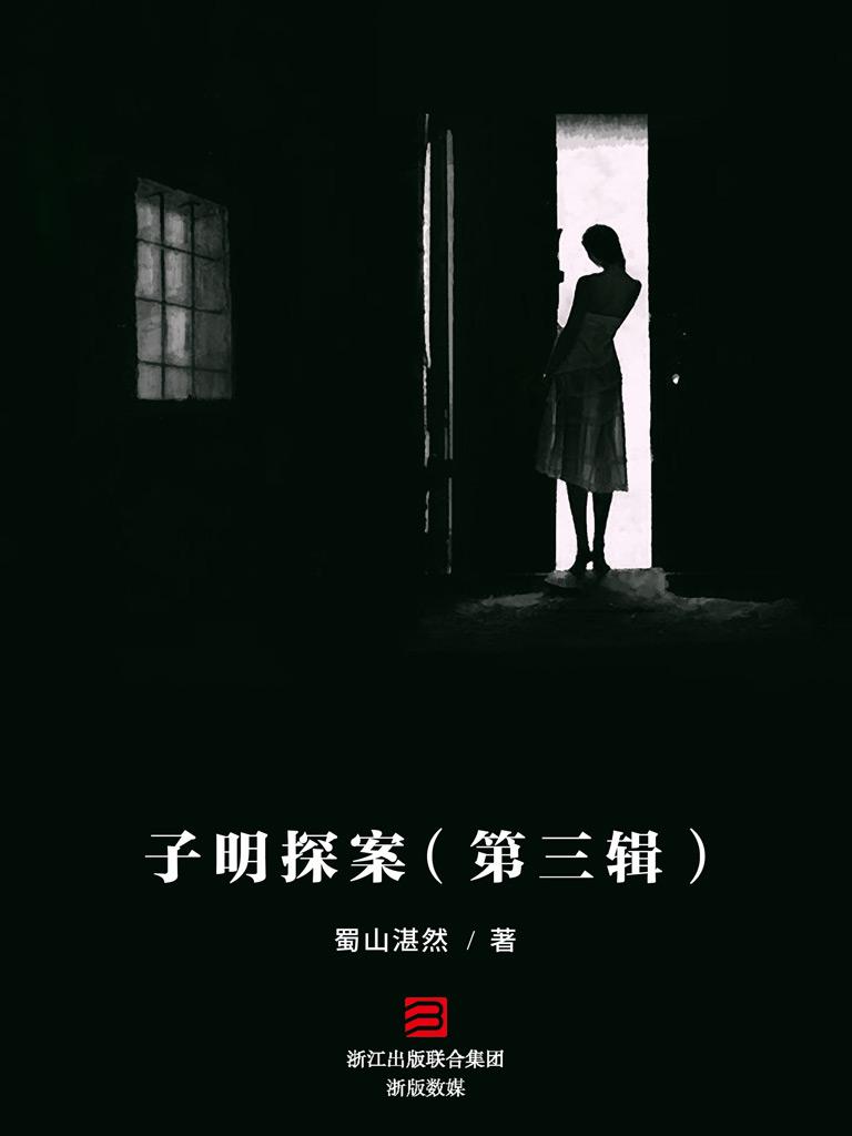 子明探案(第三辑 推理罪工场)