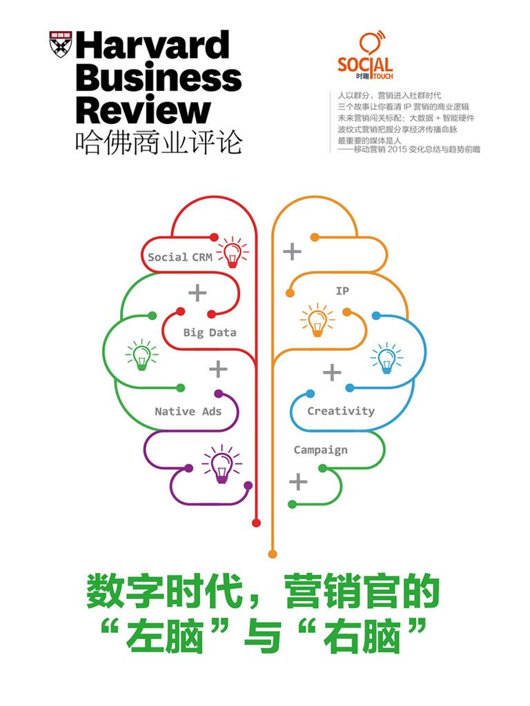 数字时代,营销官的『左脑』与『右脑』(《哈佛商业评论》增刊)