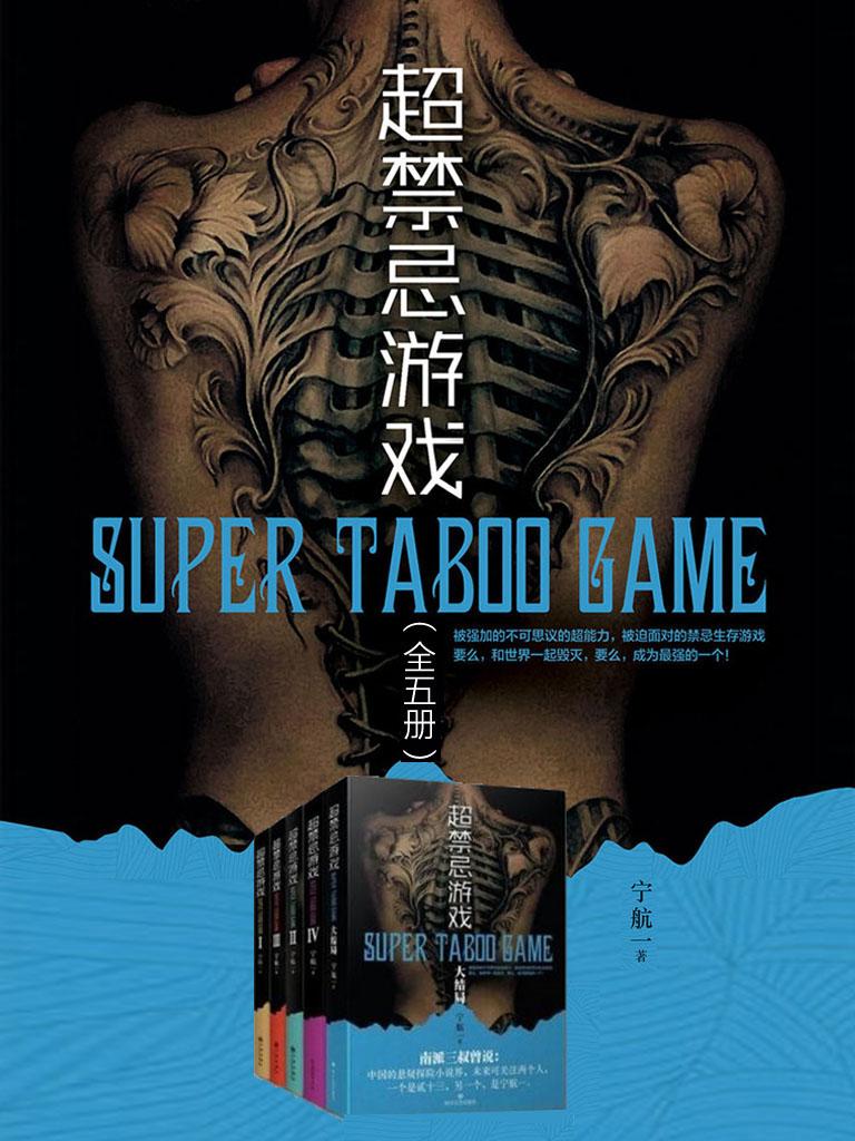 超禁忌游戏(全五册)