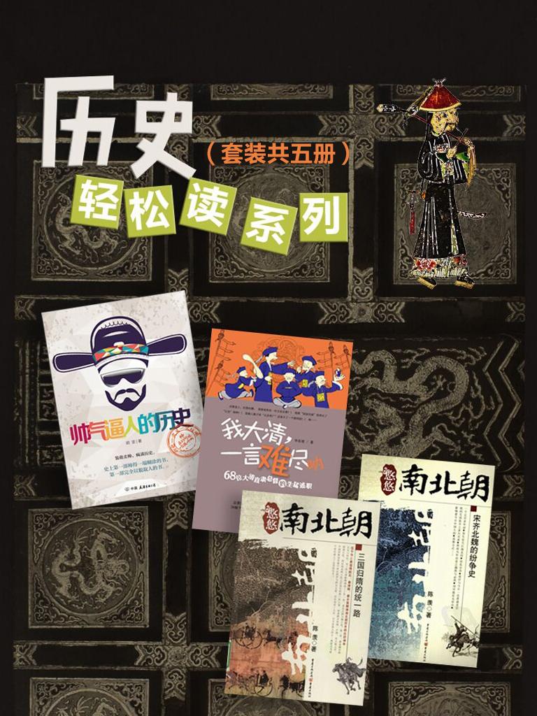 历史轻松读系列(共五册)