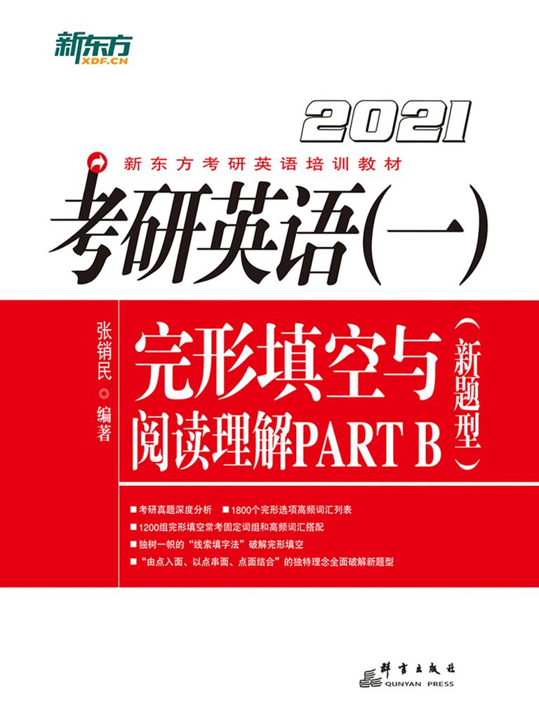 2021 考研英语(一)完形填空与阅读理解PART B(新题型)