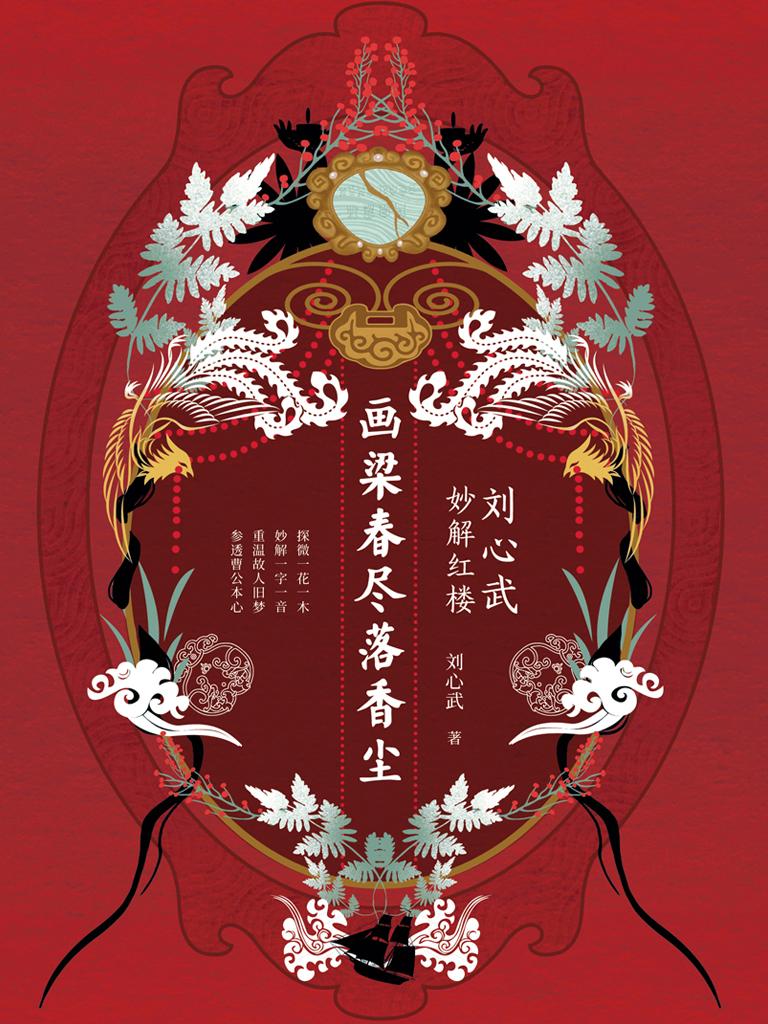 画梁春尽落香尘:刘心武妙解红楼