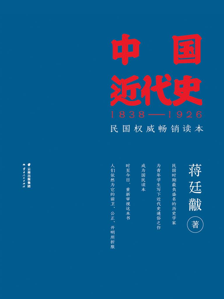 中国近代史(果麦经典)